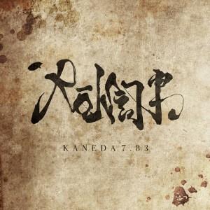 Deltantera: Kaneda 7.83 - Rōnin